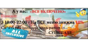 """Акция """"Все ВКЛЮЧЕНО"""""""